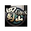 蜀山剑侠传